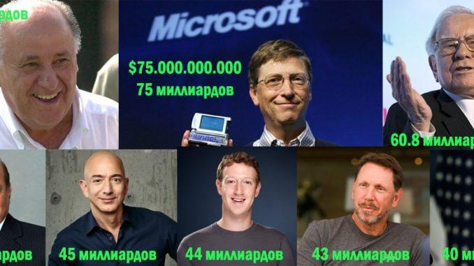 8 миллиардеров богаче половины мира