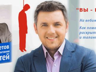 Дмитрий Карпачев бесплатные вебинары