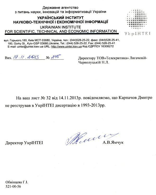 Дмитрий Карпачев - не кандидат психологических наук