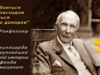 Джон Рокфеллер цитаты как разбогатеть