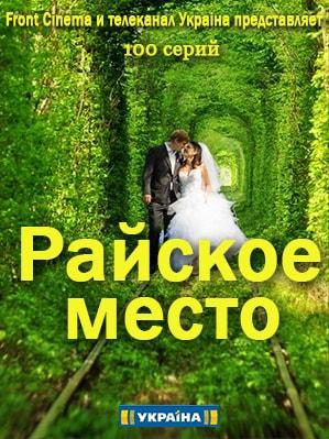 Райское место сериал 100 серий