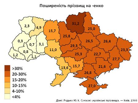 Распространенность фамилий с суффиксом -енко в Украине