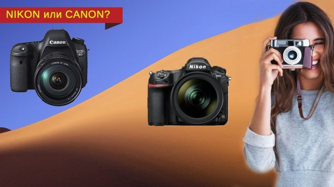 Canon или Nikon?