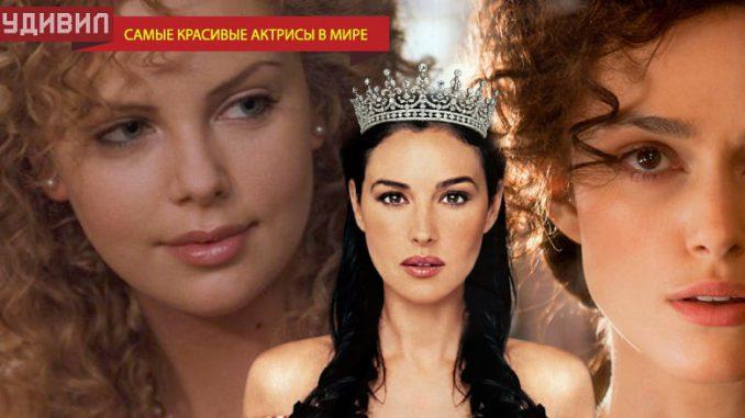 Самые красивые актрисы в мире 2021: фото
