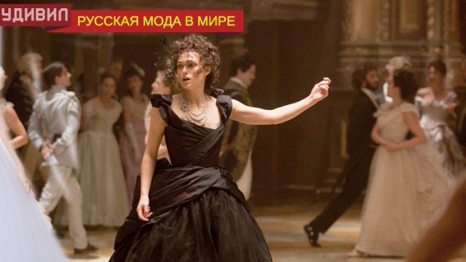 Русская мода в мире