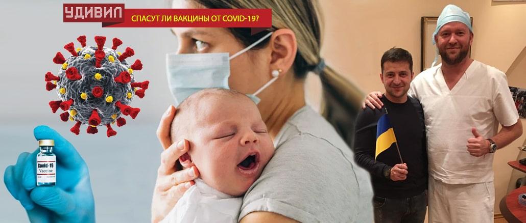 Вакцина от COVID-19